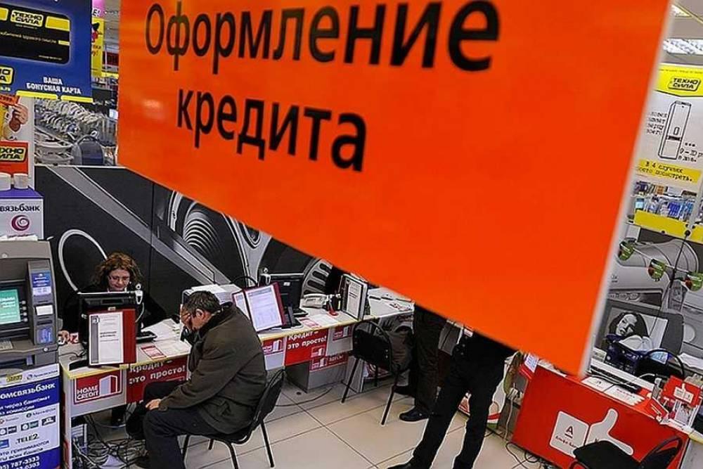 Россиянам ужесточат доступ к потребительским кредитам с 1 октября