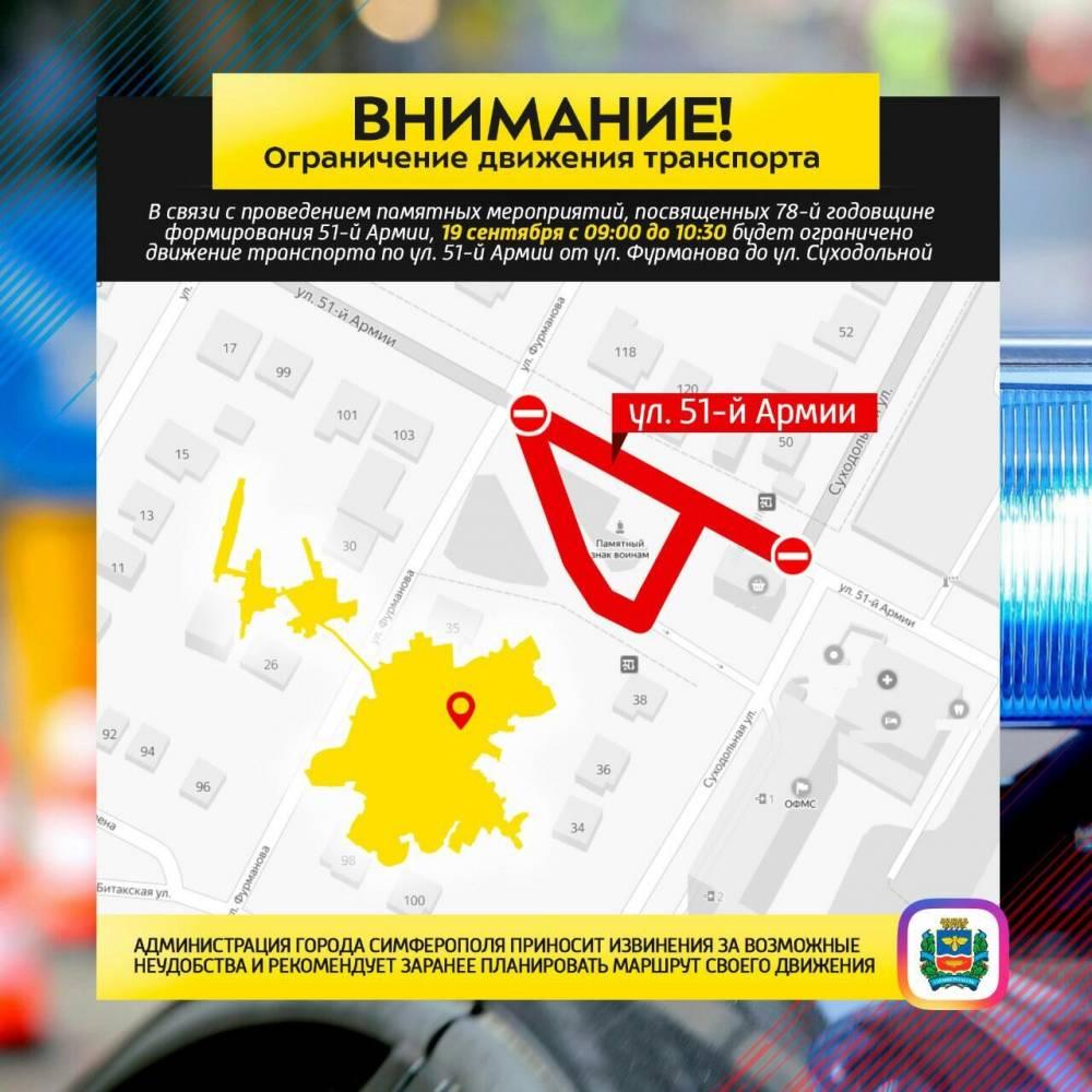 В Симферополе отметят годовщину формирования 51-й Армии