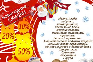Новогодние скидки на подарки до 50% в магазине Женское искушение.