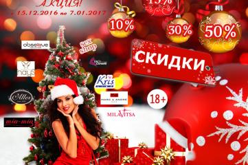 Новогодние скидки до 50% от Магазина Искушение