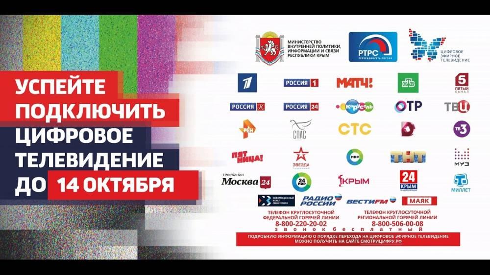 Республика Крым переходит на цифровое эфирное наземное телевизионное вещание