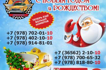 Такси Десяточка поздравляет с Новым годом и Рождеством