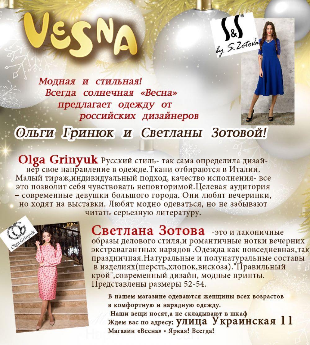 Солнечная «Весна» предлагает одежду от российских дизайнеров