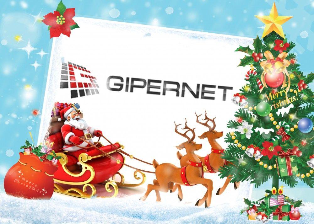 К Новому году - супер выгодное предложение от Гипернета!