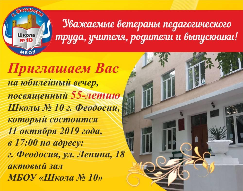 Приглашаем Вас на юбилейный вечер, посвященный 55-летию школы № 10 г. Феодосии