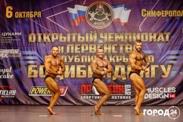 Открытый чемпионат и первенство Крыма по бодибилдингу