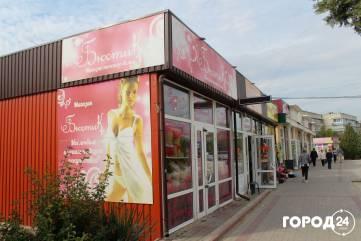 Магазин «Бюстик»