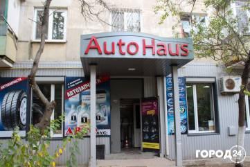 Магазин «АutoHaus»