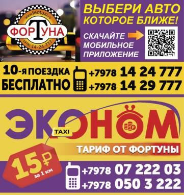 Такси «Фортуна» – 6 лет стабильности и комфорта!