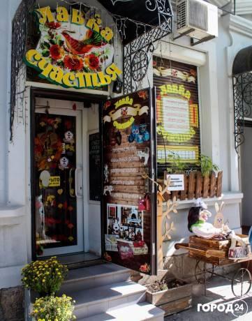 Магазин «Лавка счастья»