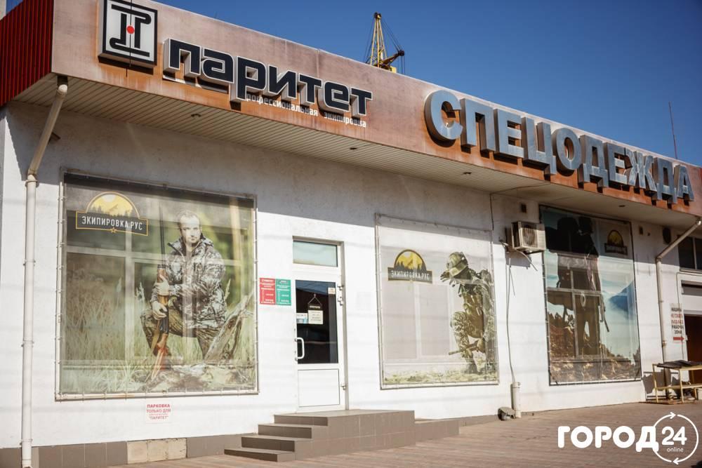 Магазин «Паритет»