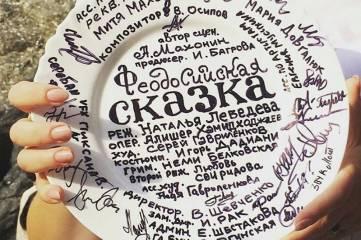В Крыму снимают приключенческий фильм о волшебной стране