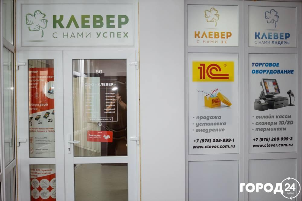 ООО «Клевер-Аудит»
