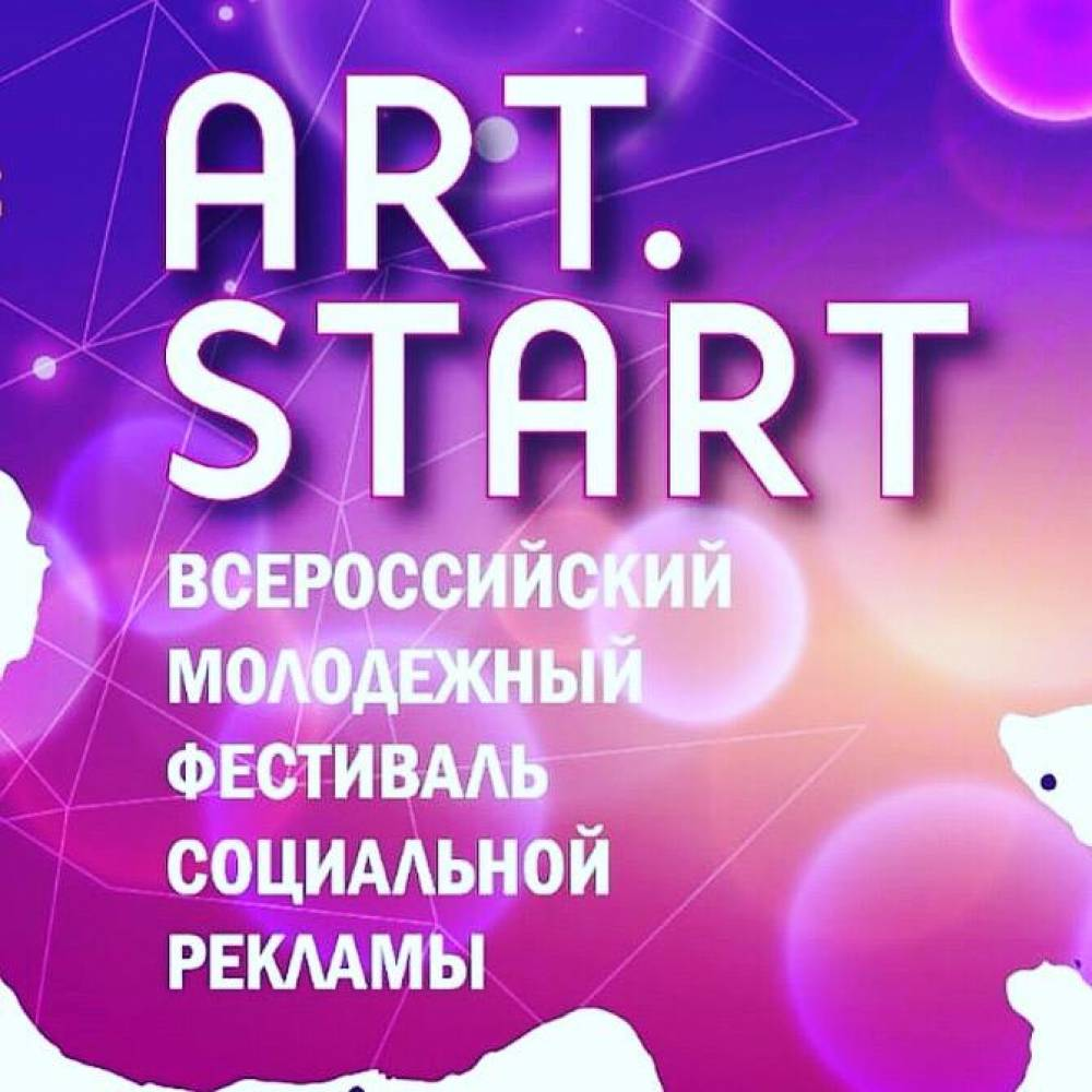 Крымчан приглашают принять участие во Всероссийском фестивале социальной рекламы