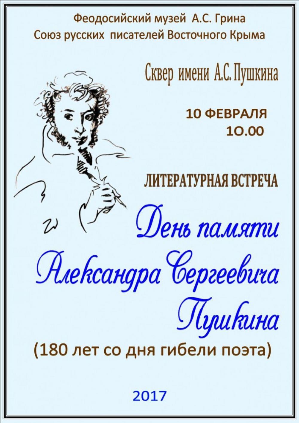 Феодосийцев приглашают на День памяти великого поэта