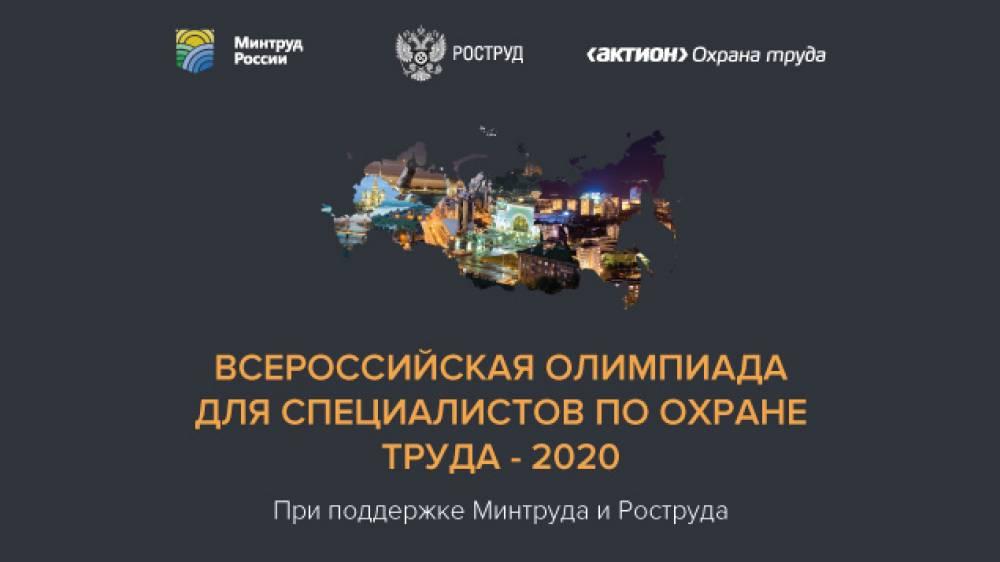 Всероссийская олимпиада для специалистов по охране труда – 2020