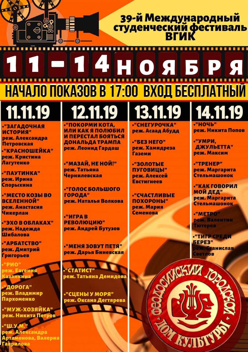 Афиша 39-го Международного студенческого фестиваля ВГИК