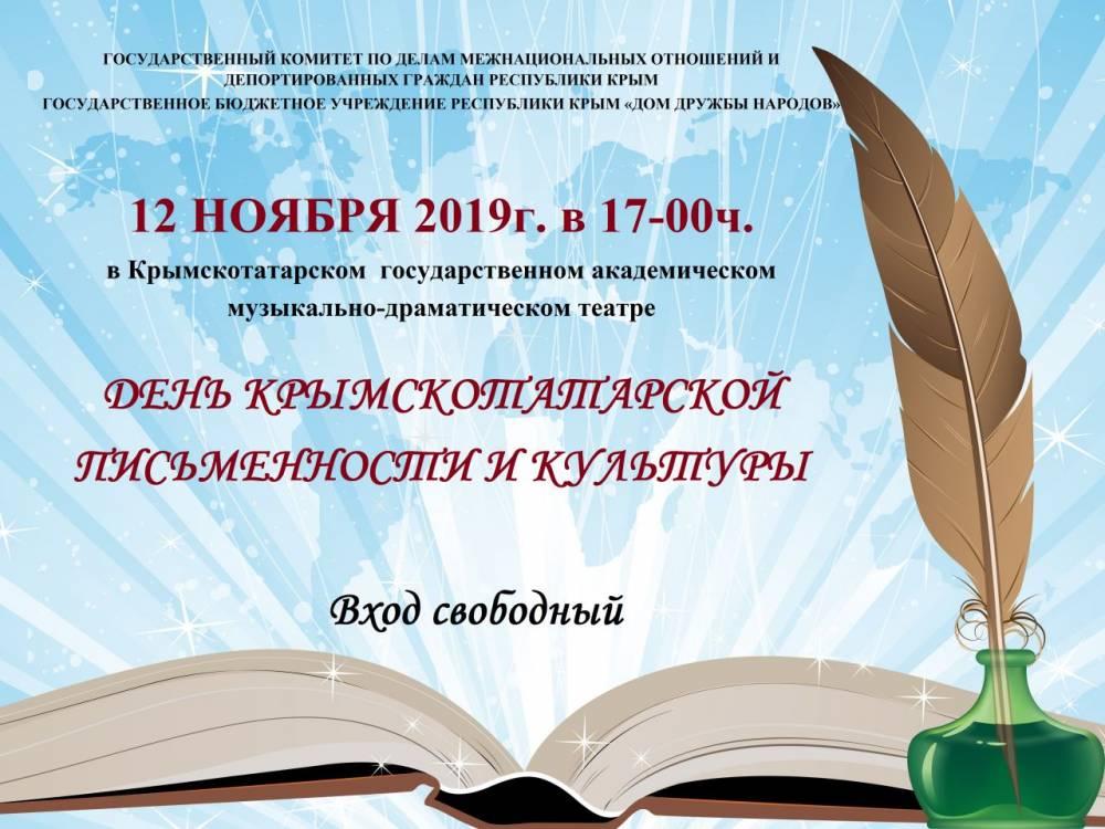День крымскотатарской письменности и культуры