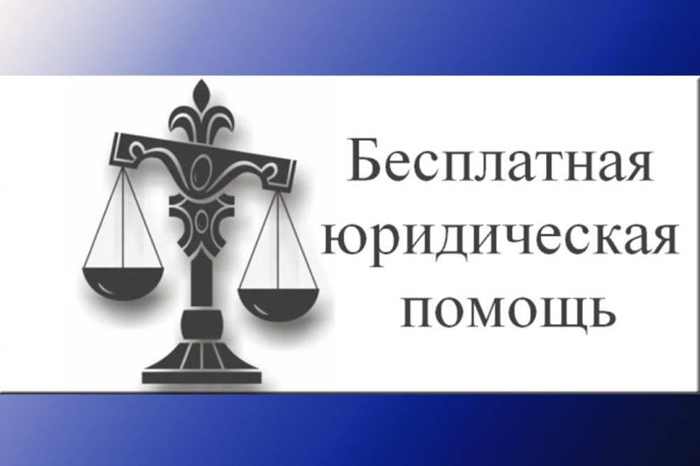 20 ноября 2019 года – Всероссийский единый день оказания бесплатной юридической помощи