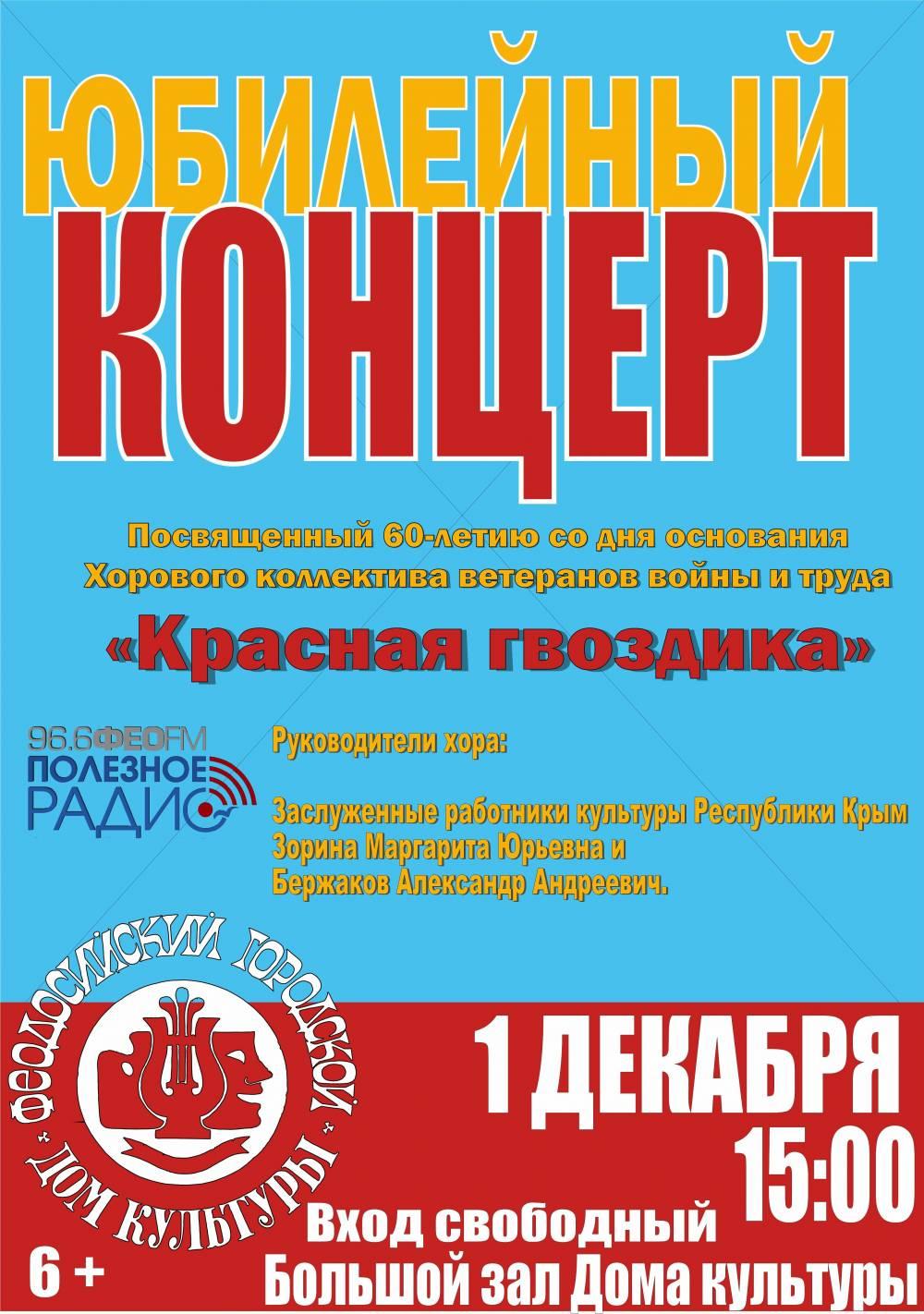Юбилейный концерт Народного хора «Красная гвоздика»