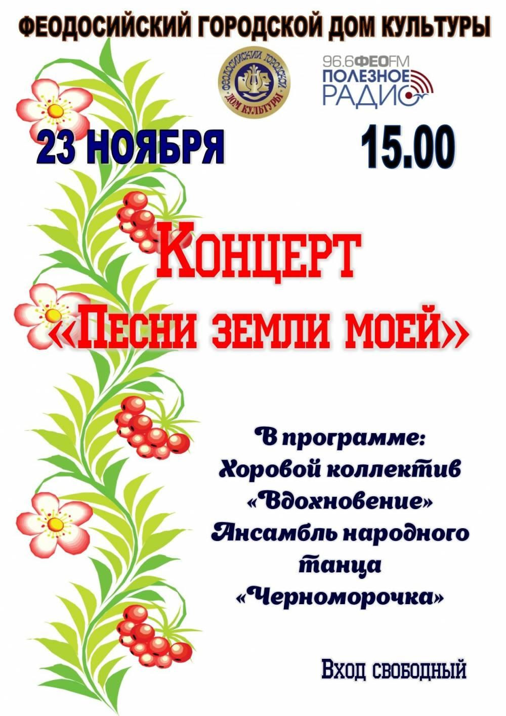 В Феодосийском Доме культуры пройдёт концерт с участием хорового коллектива «Вдохновение и ансамбля народного танца Черноморочка»
