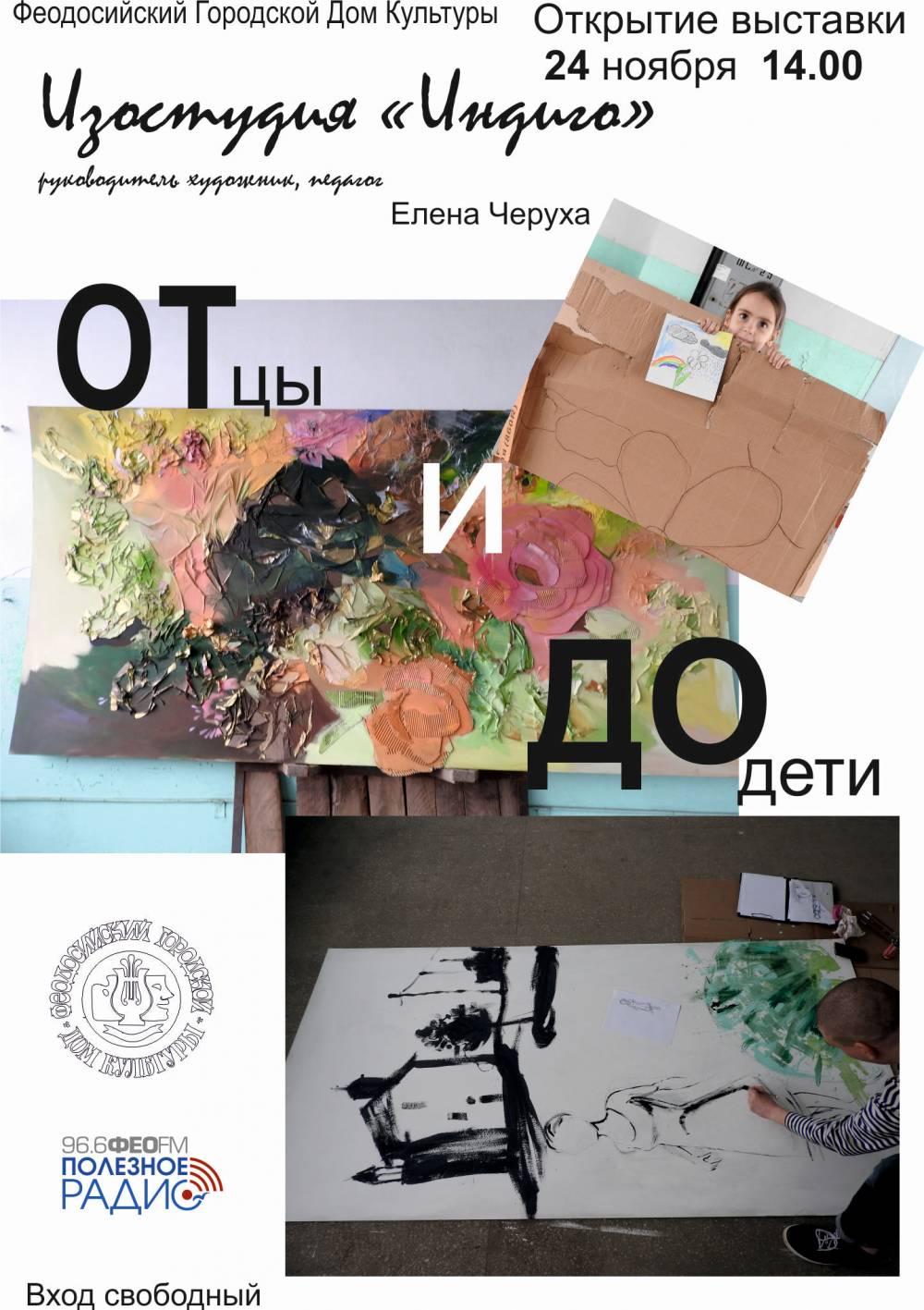 Открытие выставки изостудии «Индиго»
