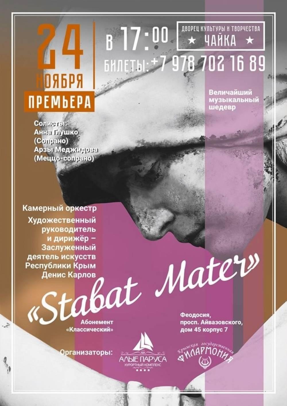 Концерт классической музыки «Stabat Mater» во Дворце культуры «Чайка»