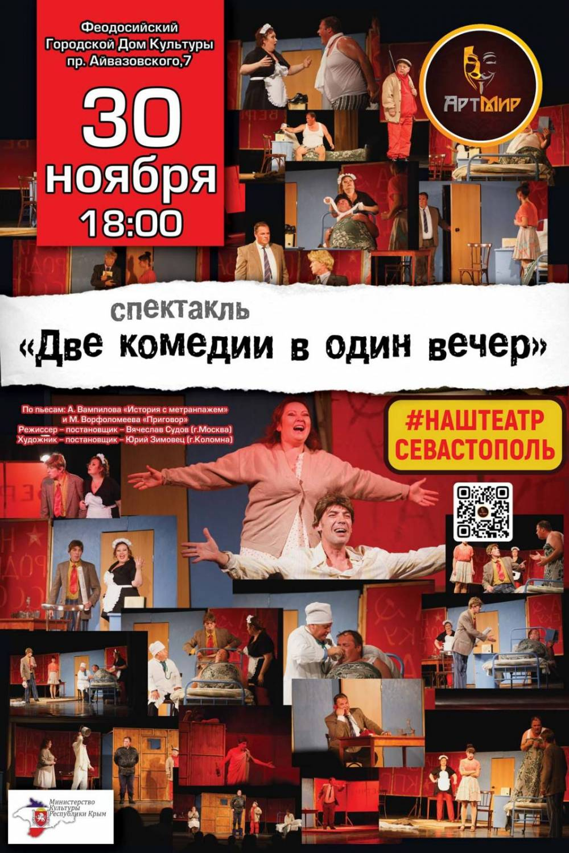 Театральная афиша Феодосийского Дома культуры