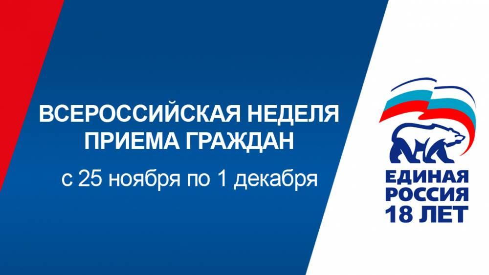 В Феодосии состоится неделя приема граждан!