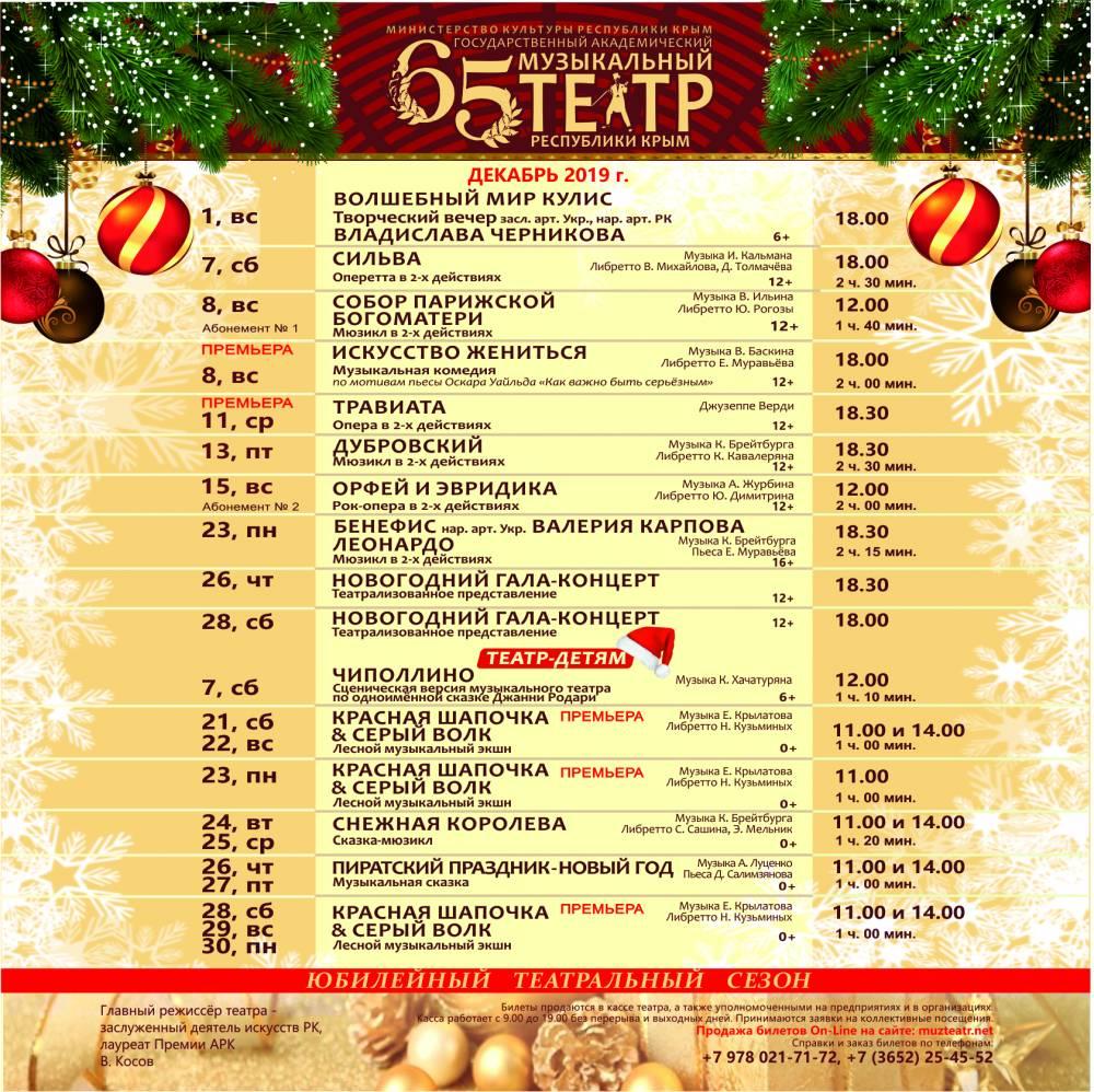 Театральная афиша декабря