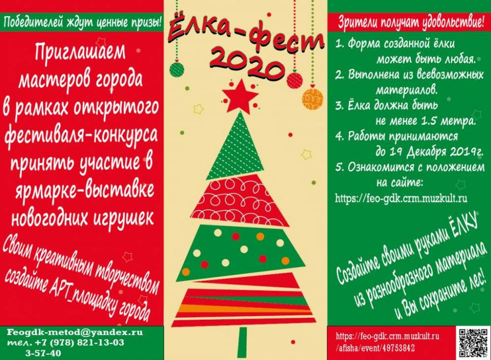 В Феодосии пройдет конкурс «Креативная елка – 2020»