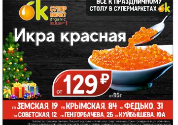 Супермаркет Ок