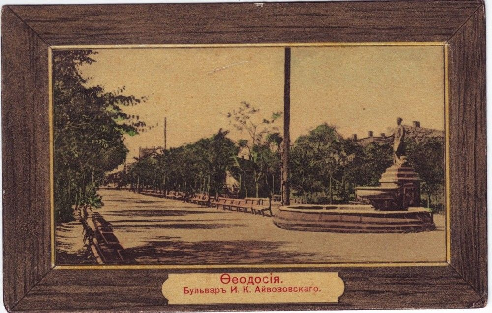 Старая открытка феодосия