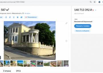 Дачу Милос продают за 140 млн. рублей
