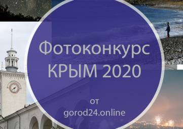 Фотоконкурс от «Город24» — «Крым2020»