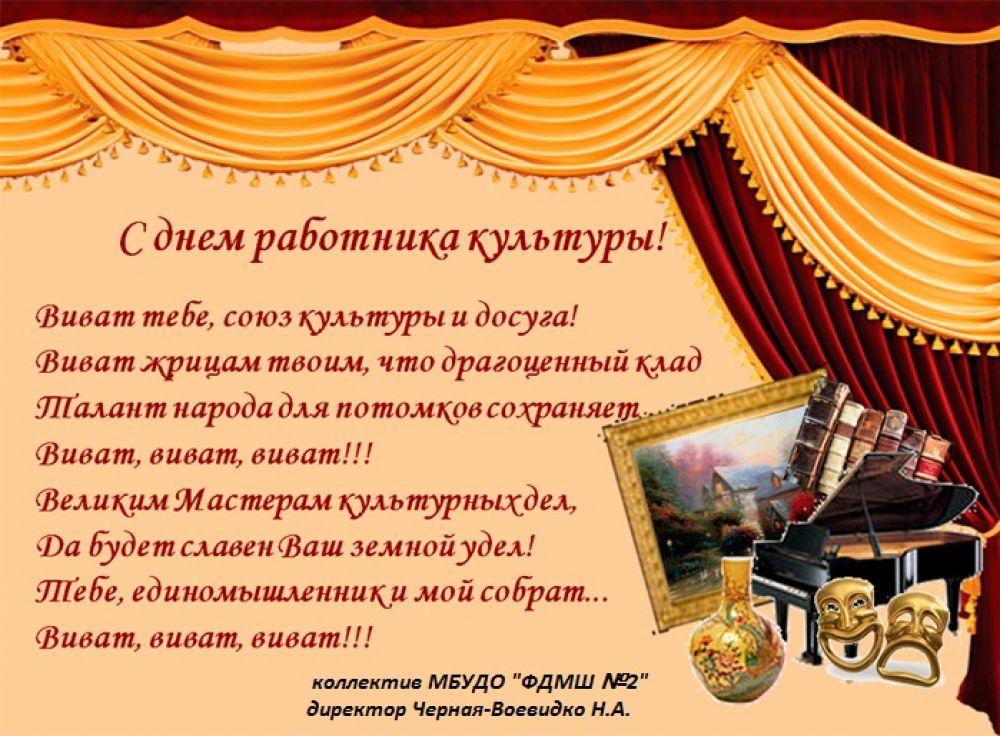 Картинки, день работника культуры брянской области открытки