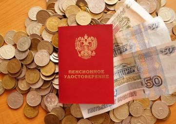 Кому и почему могут уменьшить пенсию в РФ в 2020 году