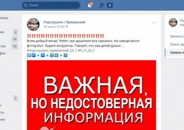 Полиция опровергает страшилку о маньяке в Феодосии