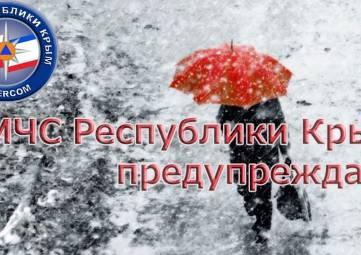 На Крым надвигается снегопад