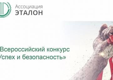 Приглашаем принять участие во Всероссийском конкурсе на лучшую организацию работ в области условий и охраны труда «Успех и Безопасность»