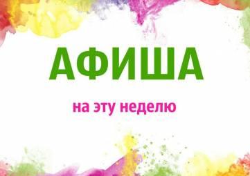 Афиша мероприятий с 27.01.2020 по 02.02.2020