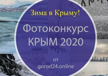 Фото конкурс от Город24 - Крым2020. Февраль