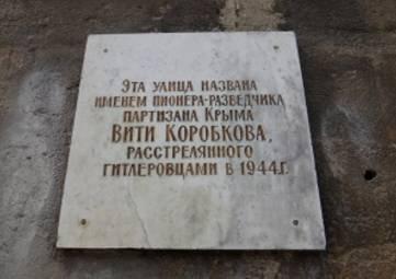 В Феодосии на улице Вити Коробкова обновили информационную доску