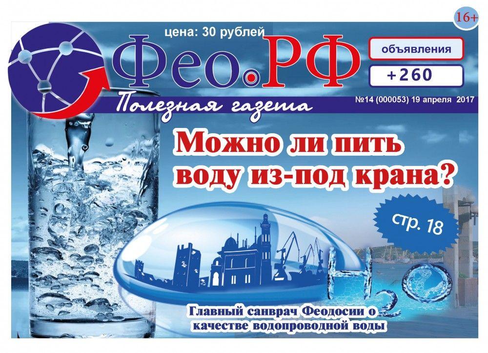 Главный санврач Феодосии о качестве водопроводной воды