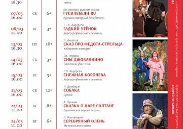 Мартовский репертуар Крымского Государственного театра юного зрителя