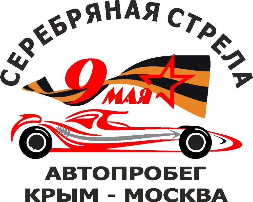 Феодосия встретит участников автопробега «Серебряная стрела»