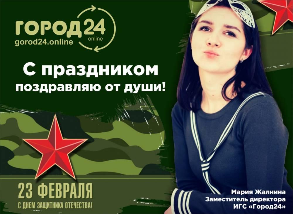 Мария Жалнина, открытка, 23 февраля
