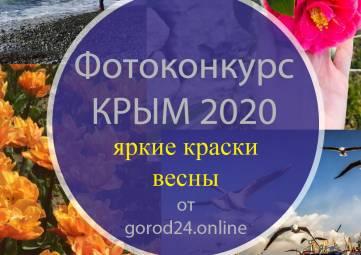 Фото конкурс от Город24 - Крым2020. Яркие краски весны!