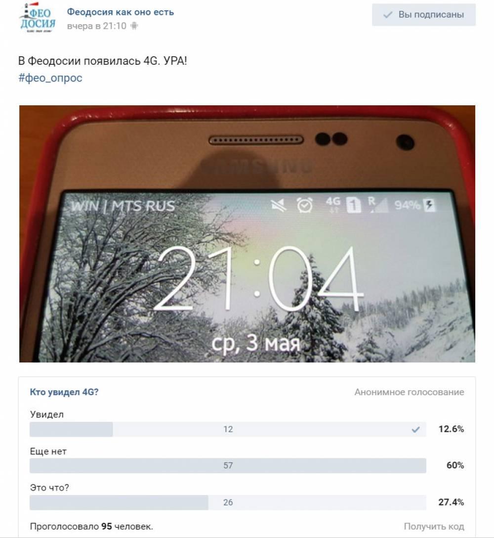 В Феодосии появился 4G