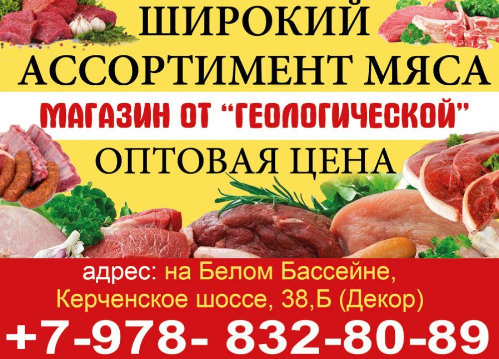 А вы готовы к праздникам? Только свежее мясо!